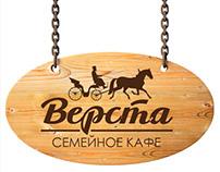 """Логотип придорожного ресторана """"ВЕРСТА"""""""