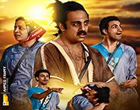 Ebn Halal TV Series Tiatro Masr Edition