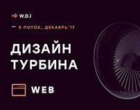 #дизайнтурбина WDI school design course: Web