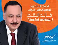 الحملة الانتخابية لعضو مجلس النواب الدكتور خالد القط