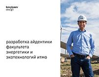 Brand of greentech faculty of itmo university
