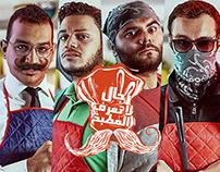 Regal La Ta'eref Al Matbakh