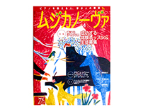 piano magazine ムジカノーヴァ/音楽之友社