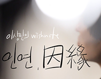 GALAXY NOTE ART FAIR _WISH NOTE LeeSangmin Artist