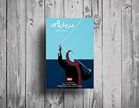 London Iranian Film Festival Campaign