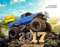 Регион шина, календарь 2017