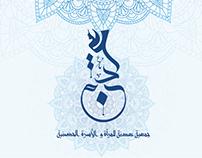 عدنة adnah