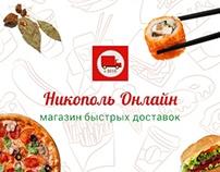 Nikopol Online