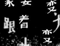Raining Chinese Characters