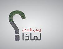 Brothers' terrorism - LBCI