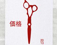 Yoshi - ciseaux coiffeur haut de gamme