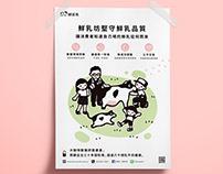 Pure Milk|Visual Design
