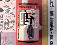 GAME OF SOFT DRINKS(野味軟飲)