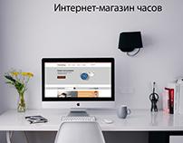 Адаптивный интернет-магазин