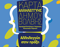 Αυτοκόλλητο - Κάρτα Αλληλεγγύης Δήμου Βόλβης