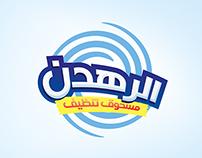 Al Rahden