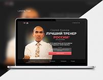 Landin Page \ Сергей Азимов