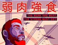 弱肉強食- the weak are meat, the strong must eat