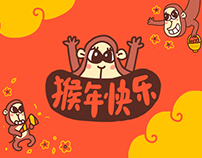 猴好好闹新年