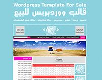 Wordpress Template For Sale - قالب ووردبريس للبيع