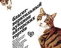 Плакат для благотворительного аукциона