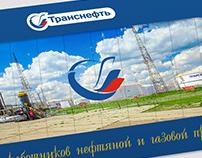 Открытка для «Транснефти»