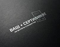 Логотип для компании Ваш Сертификат