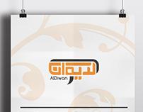 Aldiwan Center Logo شعار مركز الديوان