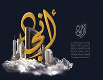 Anjad AlArabia