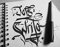 Calligraffiti Practice