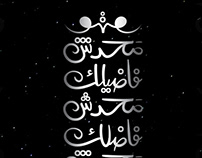 Typography Poem محدش فاضيلك