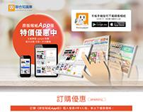 TEK1603D0001原版報紙手機APP版行銷活動