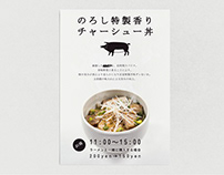 NOROSHI 麺屋のろし / Posters Collection