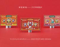 御鼠献瑞/YUSHUXIANRUI—2020年春节包装设计