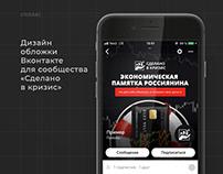 Обложка сообщества Вконтакте. Финансовая сфера.