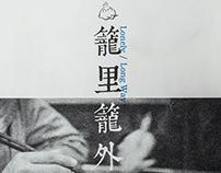 Lonely ·Long way (籠里籠外) Topic magazine