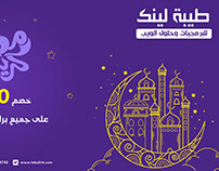 tebalink ramadan offer
