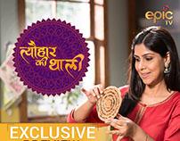Tyohaar Ki Thaali : TV Series (2017)