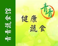 Greengreen Cafe _ Menu