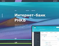 Интернет-банк РНКБ