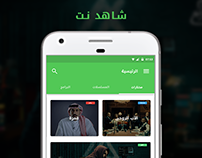 Shahid App - Redesign Concept