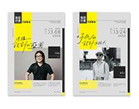 內部整修 - 系列講座 │ Poster Design for Design Lectures