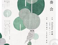 Poster and Flyer (c)Kotaro Chiba