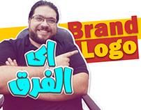 Brand Vs. Logo الفرق الكبير بين اللوجو والبراند