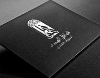 هوية مؤسسة قوافل للسياحة والفنادق بالمدينة المنورة