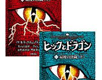 『ヒックとドラゴン 12 上下』クレシッダ・コーウェル 作/相良倫子、陶浪亜希 共訳 発行:小峰書店
