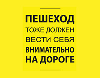 Road safety social banners