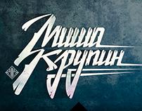 МишаКрупин logotype