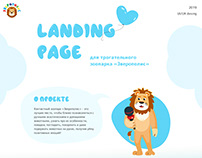 """Landing page для трогательного зоопарка """"Зверополис"""""""