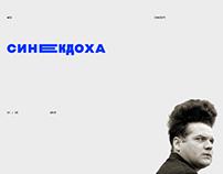 web — Sinekdoha